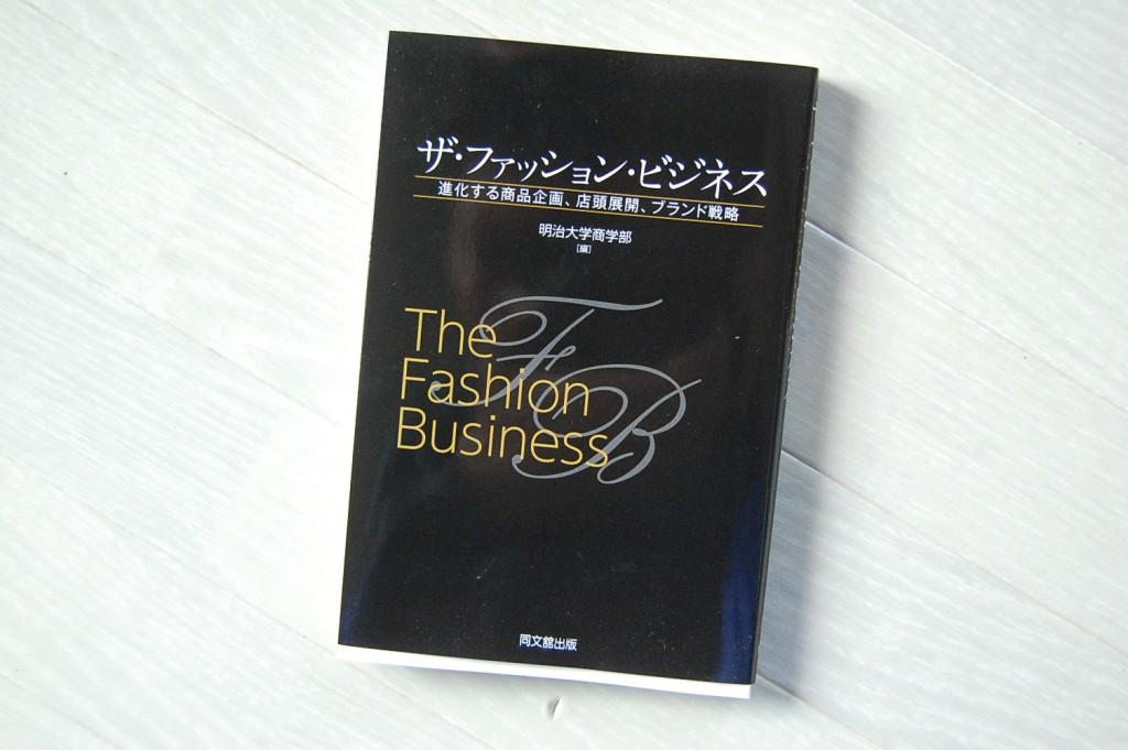 ザ・ファッション・ビジネス